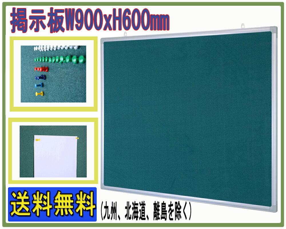 掲示板 壁掛けタイプ W900×H600mm ピンナップボード コルクボード 【 掲示板 コルクボード 】