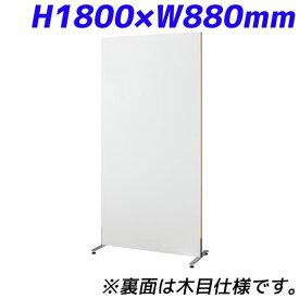 KOEKI 自立パネル 片面ホワイトボード H1800×W880×D400mm SKW-1809SK [パネル パーティション パーテーション 仕切り 間仕切り 目隠し 衝立 ついたて 事務所 会議 打ち合わせ ホワイトボード ボード 脚付ホワイトボード]