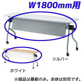 TOKIO テーブル NTA用幕板 W1800mm用 NTA-P18 [フォールディングテーブル用 跳ね上げ式テーブル オフィス家具 オフィス用 オフィス用品]