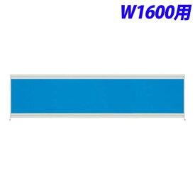 プラス UJDeskシリーズ UJ用 デスクトップパネル W1600用 ブルー オプション UJ-164P-J BL ≪商品はパネルのみ≫ [デスク用パネル 机用パネル パネル パーティション パーテーション 仕切り 間仕切り 目隠し 衝立 ついたて デスク デスク周り品 デスクパネル]