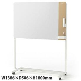 プラス CREA 脚付 クリーンボード 手動イレーザー付属タイプ W1386×D506×H1800mm ベージュ CLB-1209HM-BE