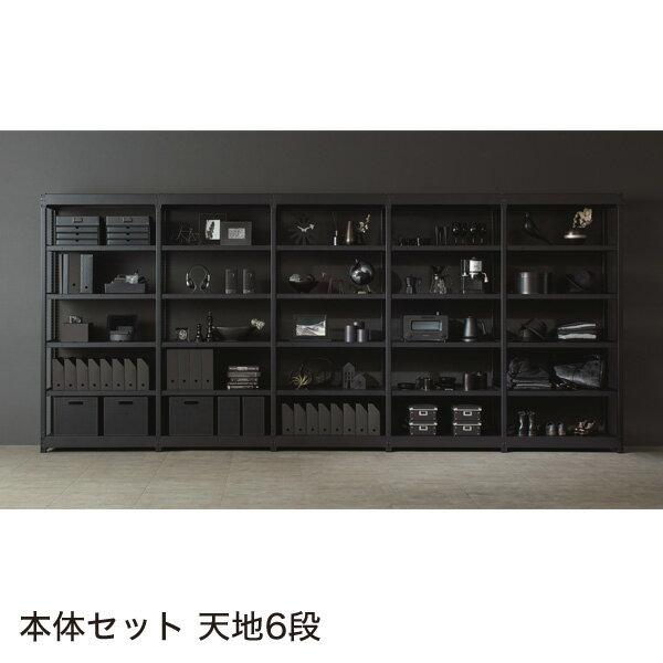 オカムラ BRIO スチール棚板 本体セット 天地6段 ブラックフレーム 8J86FB ZN01【個人宅配送不可】