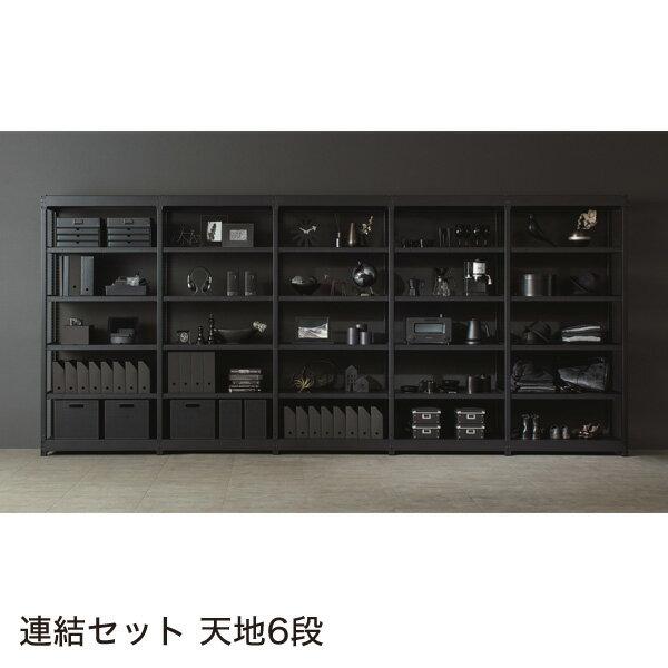 オカムラ BRIO スチール棚板 連結セット 天地6段 ブラックフレーム 8J86JB ZN01【単体使用不可】【個人宅配送不可】