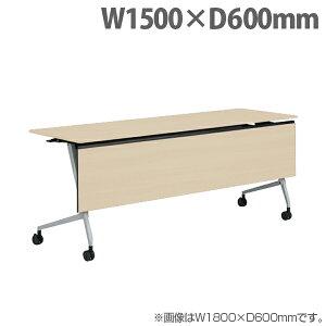 オカムラ サイドフォールドテーブル マルカ 棚板付 W1500×D600×H720mm シルバー脚 プライズウッドライト 81F5YD MDA1