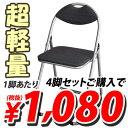 折りたたみパイプ椅子 4脚セット[ パイプ 椅子 イス いす パイプ椅子 ]