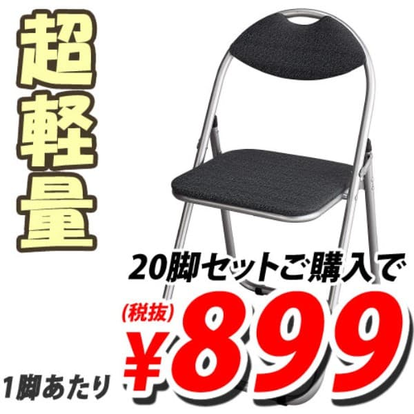 折りたたみパイプ椅子 20脚セット オリジナル