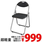 折りたたみパイプイス8脚セット業務用まとめ買い折り畳みパイプ椅子