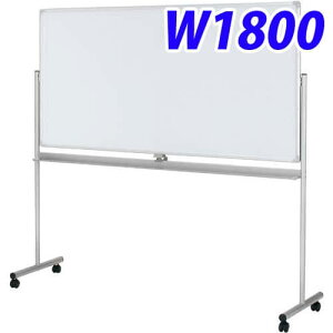 コマイ ホワイトボード脚付き 両面(無地) 1800×900 RBBN-36SSWW[横型 粉受付き 回転式 マグネット対応 アルミ枠 180cm 白板 ボード パーティション ホワイトボード 脚付ホワイトボード オフィス用品