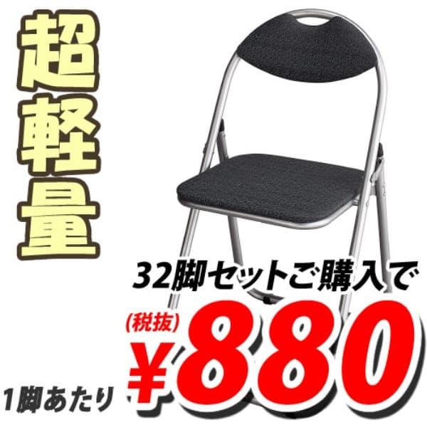 折りたたみパイプイス 32脚セット業務用 まとめ買い 折り畳み パイプ椅子