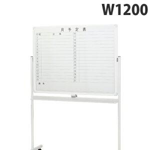 コマイ 脚付きホワイトボード 1200×900 両面(無地/月予定表)/キャスター付 RBPN22-34SSMWW [高品質 定番 スタンド付 スタンド式 ボード パーティション 仕切り 間仕切り 目隠し ホワイトボード 脚付