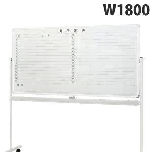 コマイ 脚付きホワイトボード 1800×900 両面(無地/月予定表)/キャスター付 RBPN22-36SSMWW [高品質 定番 スタンド付 スタンド式 ボード パーティション 仕切り 間仕切り 目隠し ホワイトボード 脚付