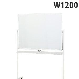 コマイ 脚付きホワイトボード 1200×900 両面(無地/スクリーン)/キャスター付 RBPN22-34NTSWW [高品質 定番 スタンド付 スタンド式 ボード パーティション ホワイトボード 脚付ホワイトボード オフ