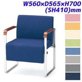 アイリスチトセ ロビーチェア ベルフィー サイド肘 1人用 レザー張り W560×D565×H700(SH410)mm CPBC11M [いす イス 椅子 福祉施設用家具 チェア オフィス家具 オフィス用 オフィス用品]