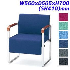 アイリスチトセ ロビーチェア ベルフィー サイド肘 1人用 布張り W560×D565×H700(SH410)mm CPBC11M [いす イス 椅子 福祉施設用家具 チェア オフィス家具 オフィス用 オフィス用品]