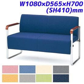 アイリスチトセ ロビーチェア ベルフィー サイド肘 2人用 レザー張り W1080×D565×H700(SH410)mm CPBC21M [いす イス 椅子 福祉施設用家具 チェア オフィス家具 オフィス用 オフィス用品]
