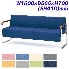 アイリスチトセ ロビーチェア ベルフィー サイド肘 3人用 レザー張り W1600×D565×H700(SH410)mm CPBC31M [いす イス 椅子 福祉施設用家具 チェア オフィス家具 オフィス用 オフィス用品]