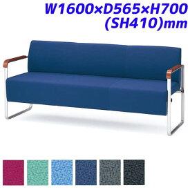 アイリスチトセ ロビーチェア ベルフィー サイド肘 3人用 布張り W1600×D565×H700(SH410)mm CPBC31M [いす イス 椅子 福祉施設用家具 チェア オフィス家具 オフィス用 オフィス用品]