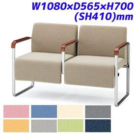アイリスチトセ ロビーチェア ベルフィー 各肘 2人用 レザー張り W1080×D565×H700(SH410)mm CPBC22M [いす イス 椅子 福祉施設用家具 チェア オフィス家具 オフィス用 オフィス用品]