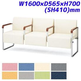アイリスチトセ ロビーチェア ベルフィー 各肘 3人用 レザー張り W1600×D565×H700(SH410)mm CPBC32M [いす イス 椅子 福祉施設用家具 チェア オフィス家具 オフィス用 オフィス用品]