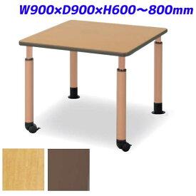 アイリスチトセ 食堂テーブル ダイニングテーブル DWTテーブルシリーズ CKV570タイプ スチール昇降脚 正方形 W900×D900×H600〜800mm DWT-0990-CKV570CG [テーブル 福祉施設用家具 オフィス家具 オフィス用 オフィス用品]
