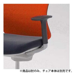 生興バルチェシリーズアジャスト肘(上下可動)SQ-9020