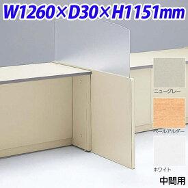 生興 NSカウンター H700ローカウンター用スクリーンパネル(中間用) W1260×D30×H1151 SCP-C [ロビー 受付 カウンター オフィス家具 オフィス用 オフィス用品]