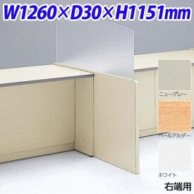 生興 NSカウンター H700ローカウンター用スクリーンパネル(右端用) W1260×D30×H1151 SCP-R [ロビー 受付 カウンター オフィス家具 オフィス用 オフィス用品]