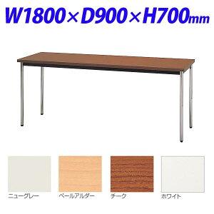生興 テーブル MTS型会議用テーブル W1800×D900×H700 4本脚タイプ 棚なし MTS-1890OT [ワーキングテーブル ワークテーブル テーブル ミーティングテーブル オフィス家具 会議テーブル 会議用テーブ