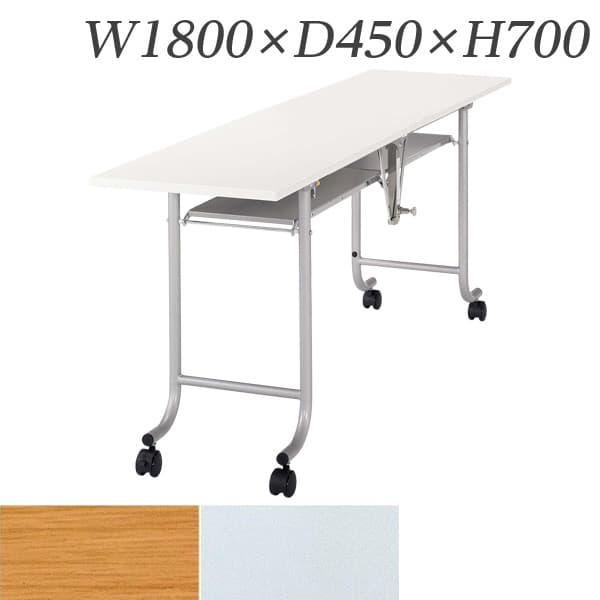 【受注生産品】生興 テーブル フライトテーブル 硬質エッジタイプ W1800×D450×H700 幕板なし 棚付 FSM-3L [会議用テーブル 会議テーブル 会議用デスク 会議デスク 折りたたみテーブル 休憩室 食堂 テーブル]