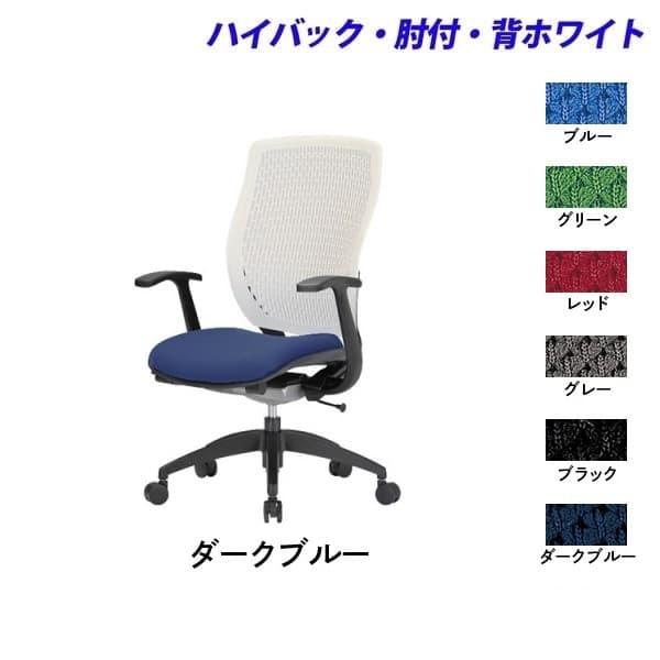 生興 メッシュバックチェアー MA-N1500Nシリーズ ハイバック 肘付 背ホワイト MA-N1535NW [白色 オフィスチェア 事務用チェア オフィス用品 オフィス用 オフィス家具 チェア 椅子 イス 事務椅子 デスクチェア パソコンチェア]