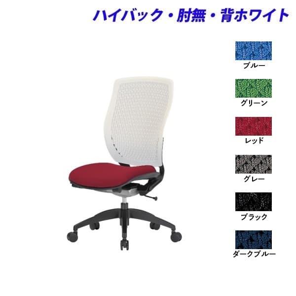 生興 メッシュバックチェアー MA-N1500Nシリーズ ハイバック 肘なし 背ホワイト MA-N1525NW [白色 オフィスチェア 事務用チェア オフィス用品 オフィス用 オフィス家具 チェア 椅子 イス 事務椅子 デスクチェア パソコンチェア]