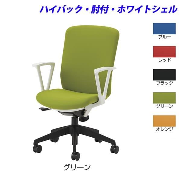 生興 QRSチェアー ホワイトシェルタイプ ハイバック 肘付 QRS-A40WH [白色 いす オフィスチェア 事務用チェア オフィス用品 オフィス用 オフィス家具 チェア 椅子 イス 事務椅子 デスクチェア パソコンチェア]