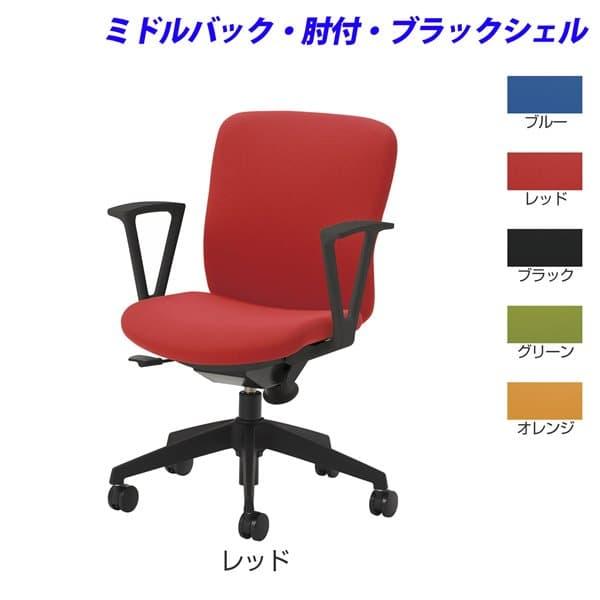 生興 QRSチェアー ブラックシェルタイプ ミドルバック 肘付 QRS-A30BK [黒色 いす オフィスチェア 事務用チェア オフィス用品 オフィス用 オフィス家具 チェア 椅子 イス 事務椅子 デスクチェア パソコンチェア]