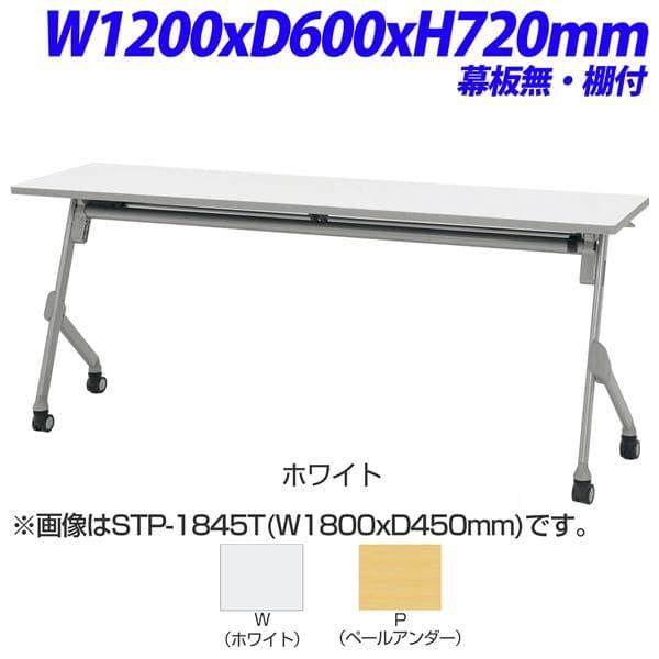 生興 STP型スタックテーブル 直線 棚板付 幕板なし W1200×D600×H720mm STP-1260T [スタックテーブル テーブル 跳ね上げ式テーブル オフィス家具 オフィス用 オフィス用品]
