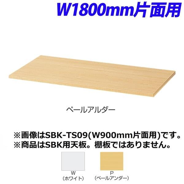 生興 SBK用オプション 天板 W1800片面用 W1800×D350×H20mm SBK-TS18 ≪天板のみ(棚板ではありません)≫ [書庫 木製書庫 キャビネット 収納家具 壁面収納 壁面家具 書庫用天板 オプション 本棚 オフィス家具 オフィス用 オフィス用品 オフィス収納]