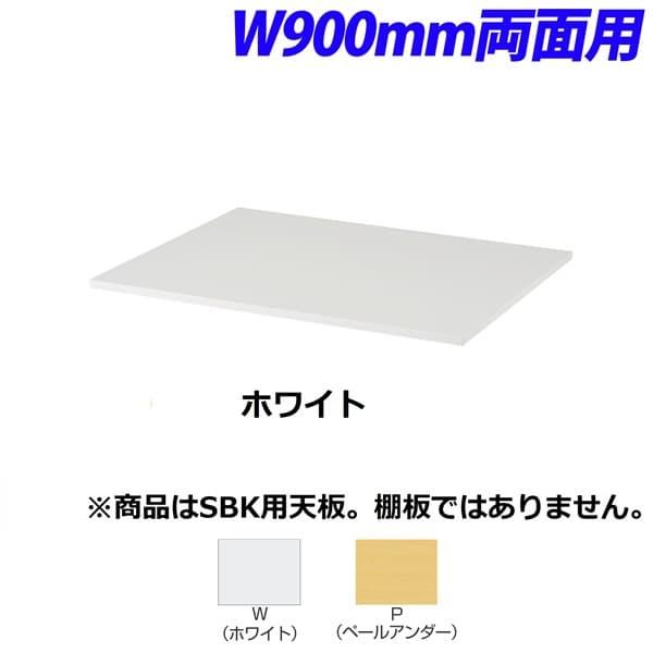 生興 SBK用オプション 天板 W900両面用 W900×D702×H20mm SBK-TW09 ≪天板のみ(棚板ではありません)≫ [書庫 木製書庫 キャビネット 収納家具 壁面収納 壁面家具 書庫用天板 オプション 本棚 オフィス家具 オフィス用 オフィス用品 オフィス収納]