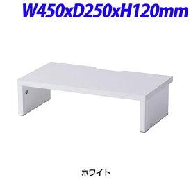 R・Fヤマカワ 机上PCラックII カラー:ホワイト W450×D250×H120mm RFDR2-450WH [パソコンラック 卓上 机上台 白色 デスク デスク周り 収納 机上棚 デスク収納 デスクラック 収納家具 オフィス収納 オフィス家具 オフィス用 オフィス用品]
