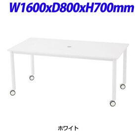 R・Fヤマカワ キャスターテーブル ホワイト脚 天板カラー:ホワイト W1600×D800×H700mm RFCTT-WL1680WH [ワーキングテーブル ワークテーブル テーブル ミーティングテーブル 長方形 オフィス家具 会議テーブル 会議用テーブル 会議机 オフィステーブル]