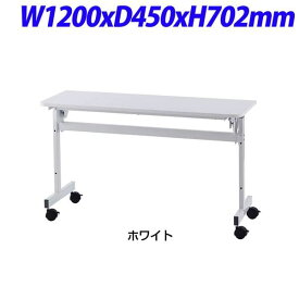 R・Fヤマカワ シンプルフォールディングテーブルII W1200×D450×H702mm RFFT2-1245WH [フォールディングテーブル テーブル 跳ね上げ式テーブル オフィス家具 オフィス用 オフィス用品]