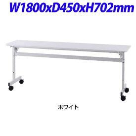 R・Fヤマカワ シンプルフォールディングテーブルII W1800×D450×H702mm RFFT2-1845WH [フォールディングテーブル テーブル 跳ね上げ式テーブル オフィス家具 オフィス用 オフィス用品]