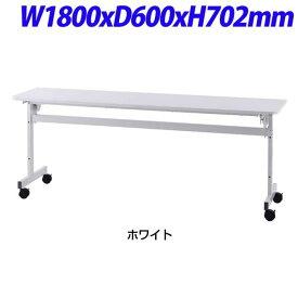 R・Fヤマカワ シンプルフォールディングテーブルII W1800×D600×H702mm RFFT2-1860WH [フォールディングテーブル テーブル 跳ね上げ式テーブル オフィス家具 オフィス用 オフィス用品]