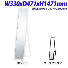 R・Fヤマカワ ミラー プラスチックフレーム W330×D471×H1471mm RFSMR [オフィスアクセサリー オフィス家具 オフィス用 オフィス用品]
