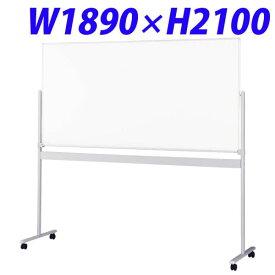 ライオン事務器 ホワイトボード W1890×D620×H2100mm HM-46NA 419-94 [パネル ボード パーテーション パーティション 仕切り 間仕切り 目隠し 脚付ホワイトボード 事務所 会議 打ち合わせ オフィス用品 オフィス用 オフィス家具]