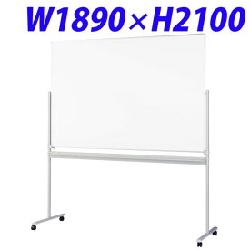 ライオン事務器 ホワイトボード W1890×D620×H2100mm SR-46NA 419-95 [パネル ボード パーテーション パーティション 仕切り 間仕切り 目隠し 脚付ホワイトボード 事務所 会議 打ち合わせ オフィス用品 オフィス用 オフィス家具]