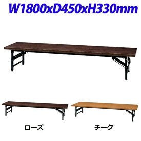 会議用テーブル ロータイプ KLシリーズ 1800×450KL1845N [会議テーブル スタックテーブル スタッキングテーブル 折りたたみ ミーティングテーブル 会議 座卓 折り畳みテーブル ハイテクウッド テーブル 折りたたみテーブル]