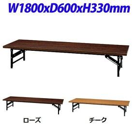 会議用テーブル ロータイプ KLシリーズ 1800×600 [会議テーブル スタックテーブル スタッキングテーブル 折りたたみ ミーティングテーブル 会議 座卓 折り畳みテーブル ハイテクウッド テーブル 折りたたみテーブル]