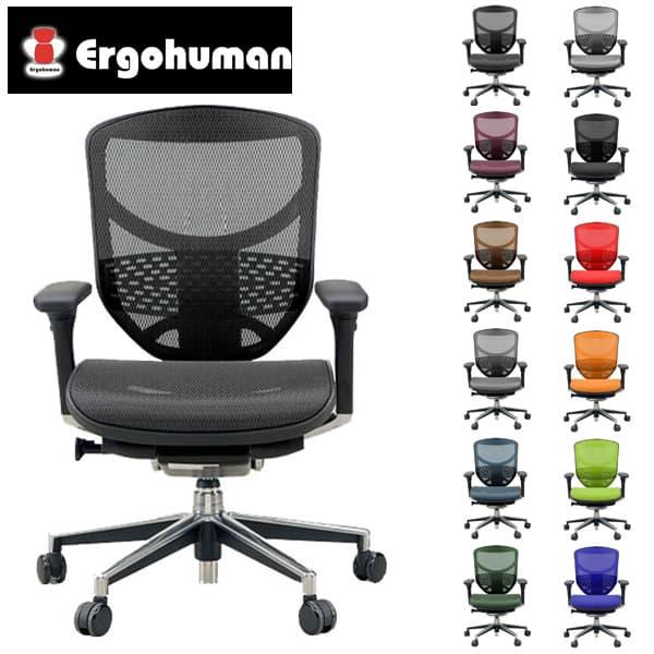 エルゴヒューマン エンジョイ ロー EJ-LAM [オフィスチェア 高機能チェア メッシュチェア オフィス家具 椅子 いす OAチェア デスクチェア]欠品 グレー 5月上旬頃入荷予定ホワイト 5月中旬頃入荷予定