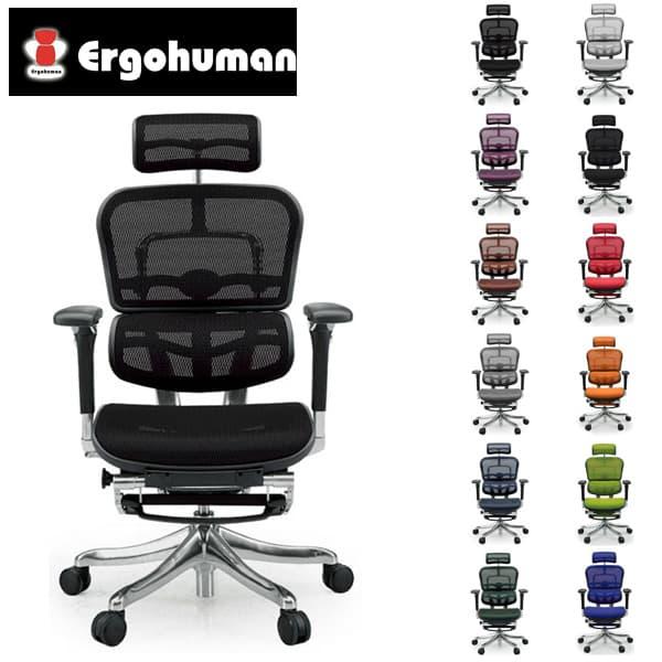 エルゴヒューマン プロ オットマン EHP-LPL [オフィスチェア 高機能チェア メッシュチェア メッシュバック チェア 椅子 いす OAチェア デスクチェア]欠品 ホワイト・オレンジ 12月上旬頃入荷予定