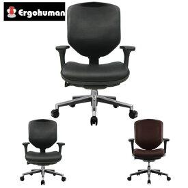 【受注生産品】エルゴヒューマン エンジョイ ロー・革張り EJ-LAL [オフィスチェア 高機能チェア メッシュチェア メッシュバック 昇降機能 伸縮 高さを変える おしゃれ 革張り オフィス家具 チェア 椅子 いす OAチェア デスクチェア]