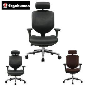 【受注生産品】エルゴヒューマン エンジョイ ハイ・革張り EJ-HAL [オフィスチェア 高機能チェア メッシュチェア メッシュバック 昇降機能 伸縮 高さを変える おしゃれ 革張り オフィス家具 チェア 椅子 いす OAチェア デスクチェア]